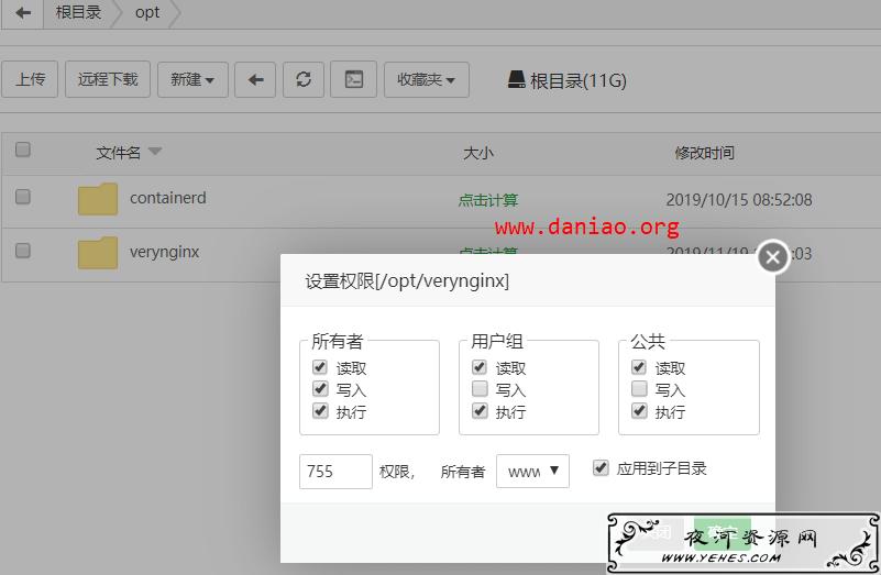 宝塔面板安装VeryNginx – 自带控制面板的免费强大的WAF防火墙