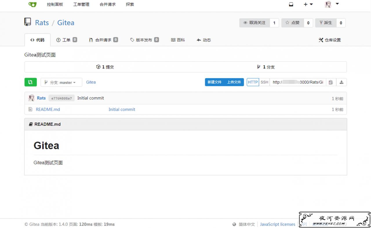 一款易搭建,运行快的Git服务器:Gitea安装教程