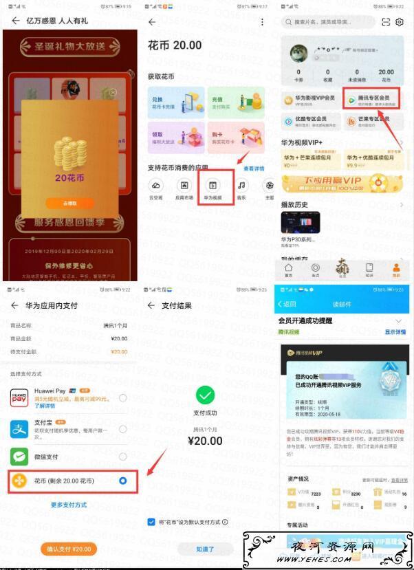 华为手机无限狂撸腾讯视频会员 优惠活动 第1张