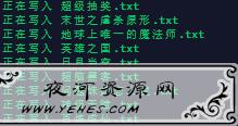 小说站爬虫全记录 – 提取TXT小说