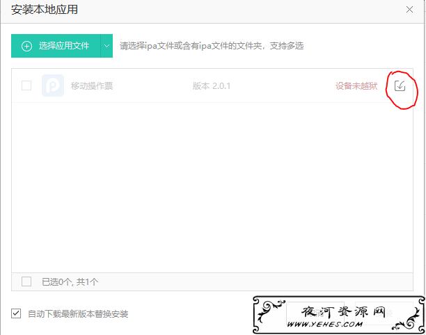iPad不越狱安装ipa文件(史上最全)
