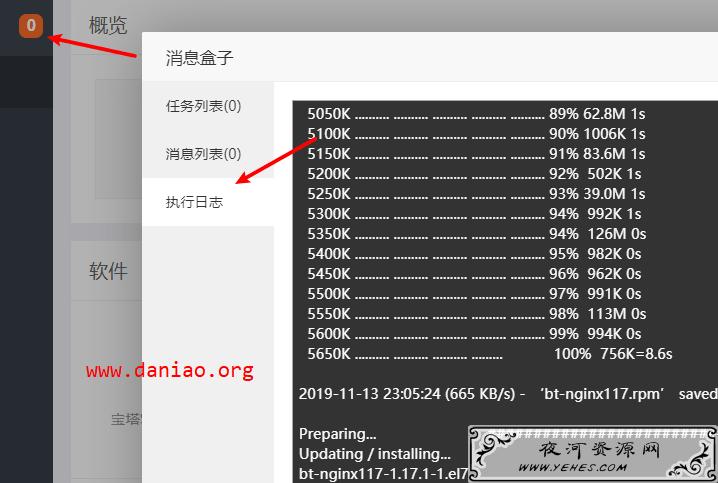 宝塔面板7.X不能安装nginx的解决方法