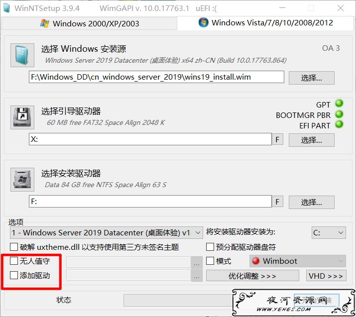 系统盘很小,数据盘很大的vps上安装Windows的一种方式