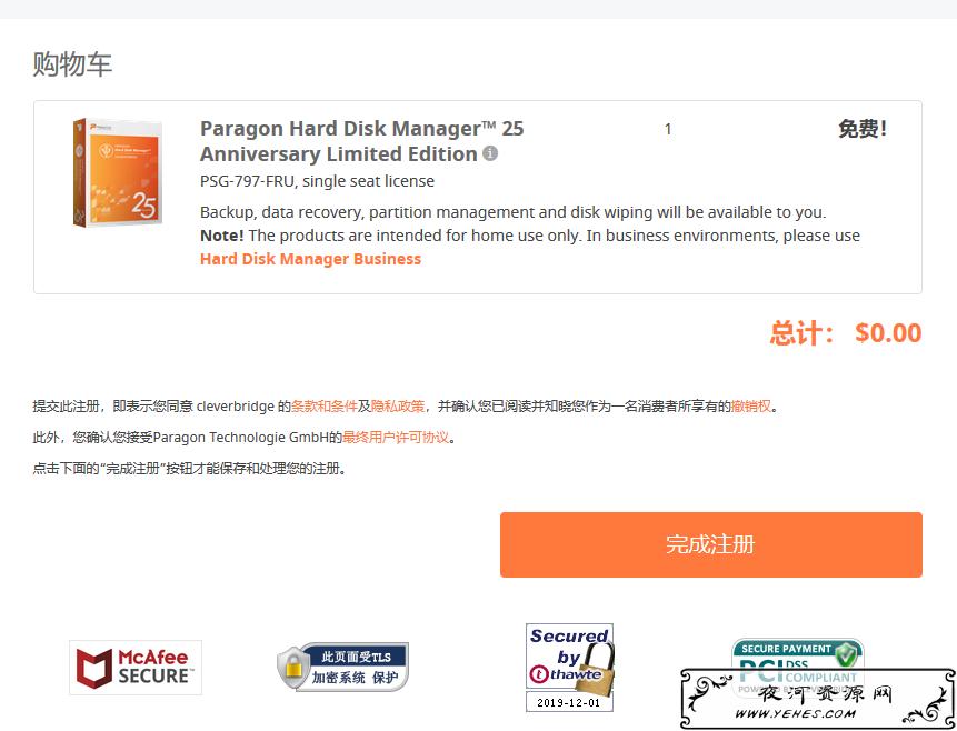 Paragon Disk Manager 强大的磁盘管理工具25周年纪念限时免费
