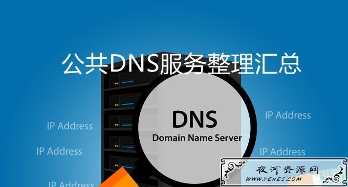 国内外公共DNS服务整理汇总-更快更安全更稳定本地DNS解析服务