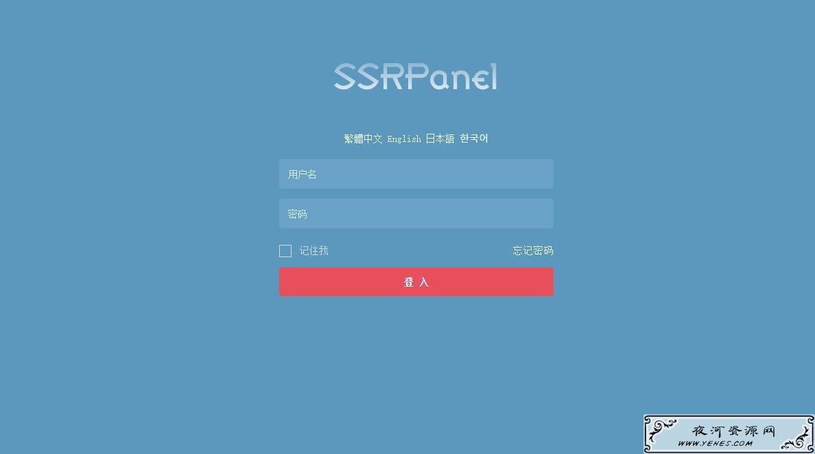 (2018-10-27更新)基于宝塔面板开发全自动ssrpanel一键脚本