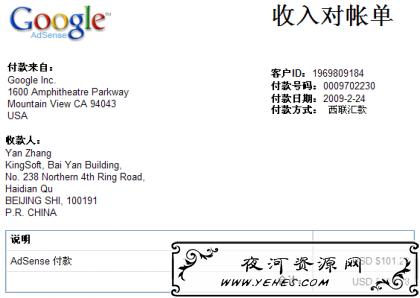 中国邮政储蓄提款Google Adsense西联汇款取款详细步骤