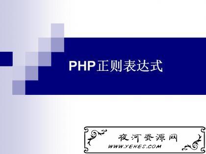 最通俗易懂的php正则表达式教程(上)