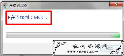CMCC系列 - 首发破解校园网WiFi教程