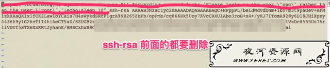 甲骨文云Oracle Cloud/亚马逊AWS等云服务器开启root用户登录