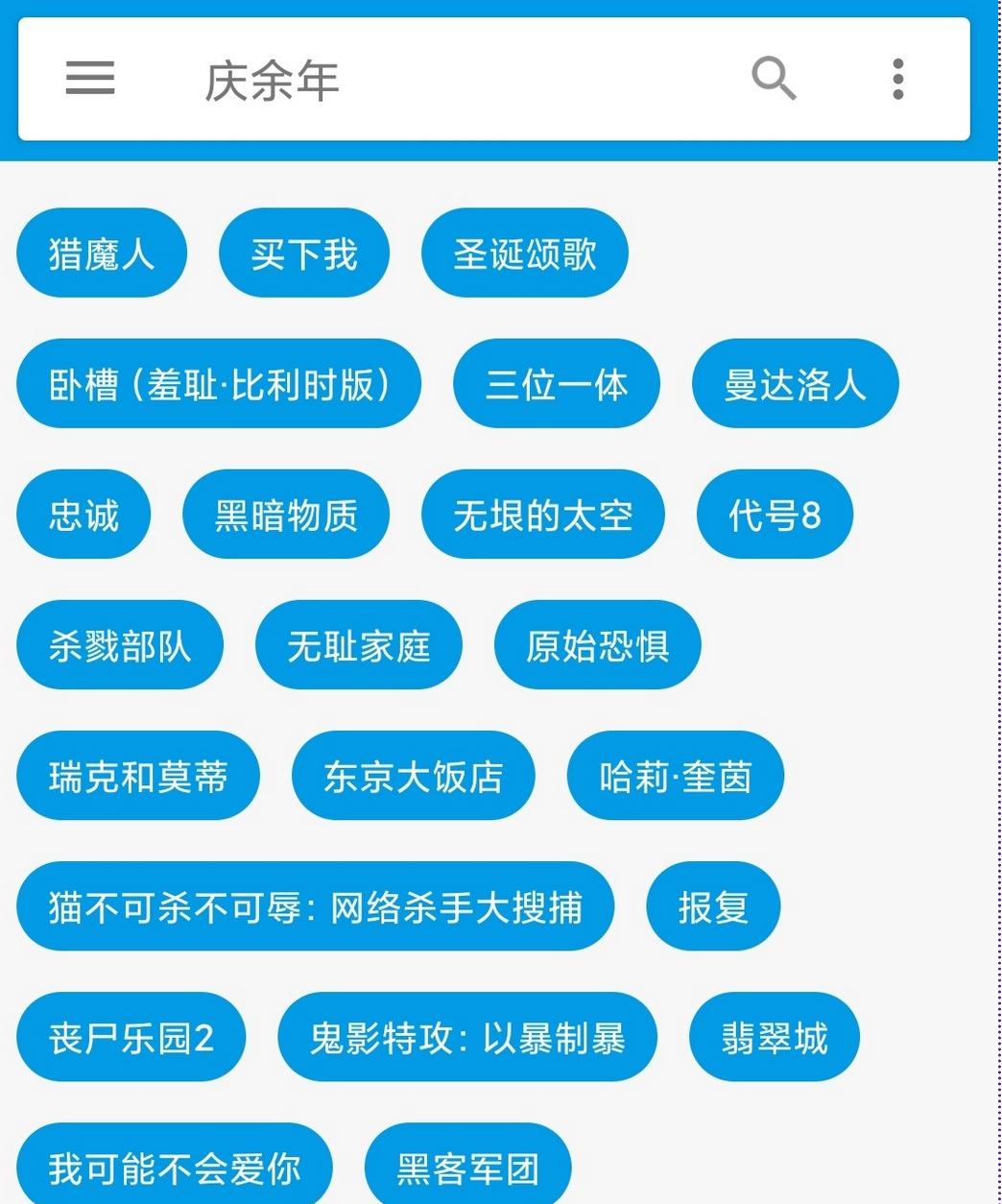 神奇磁力搜索v1.1.5 去广告清爽_直装破解版_磁力搜索神器
