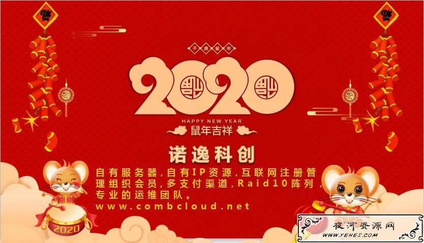 "CombCloud:2020庆元旦,特推出""鼠你最强""活动,购机最低0元起"