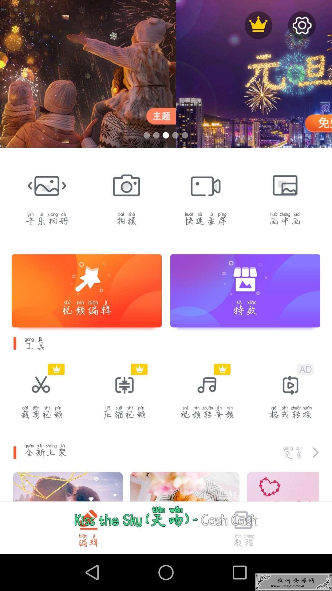 最新乐秀视频剪辑编辑器_破解VIP