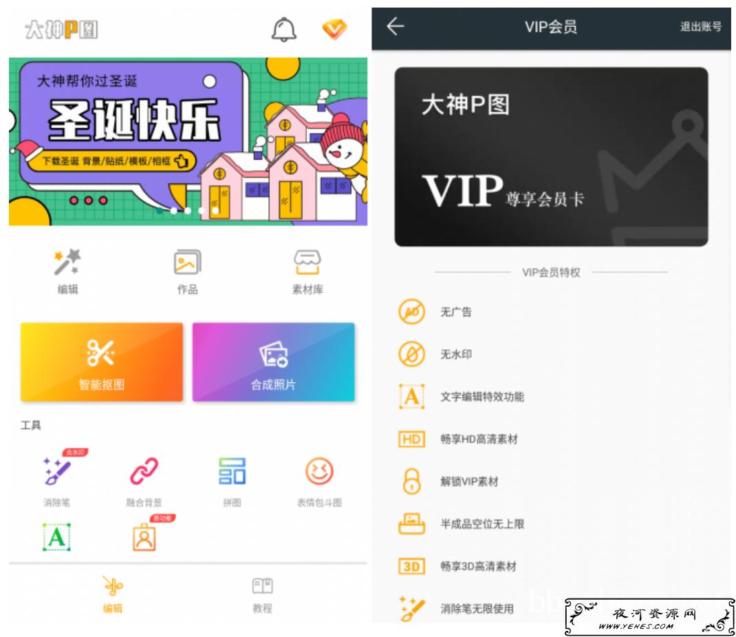 大神P图v6.1.5.1会员版 高清VIP素材免费用