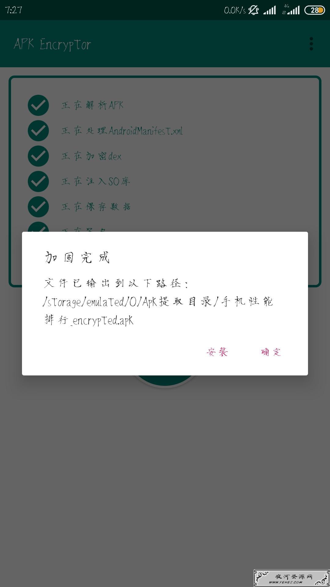 手机端加固app软件