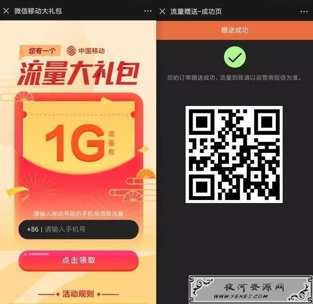 中国移动免费1024m流量秒到账