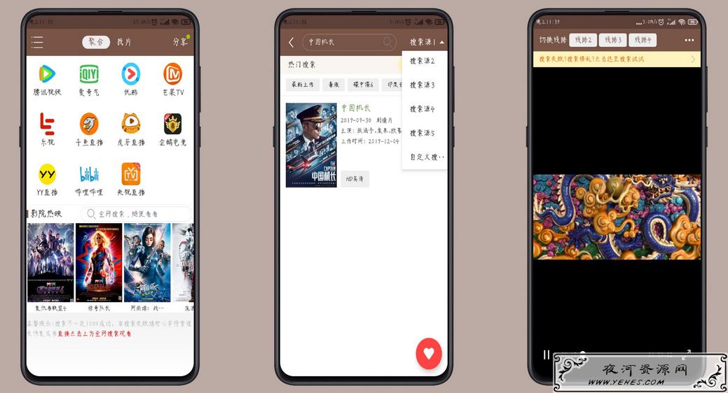 VIP播放器v1.0.3破解/高级/至尊版_爱奇艺腾讯优酷VIP视频、收费完美解析