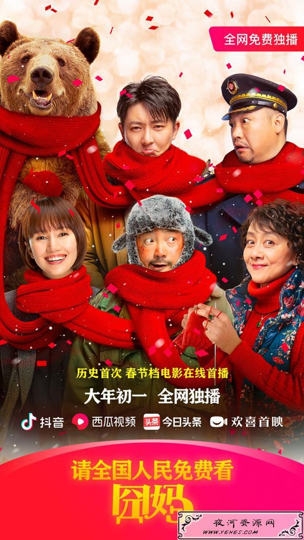历史首次春节档电影囧妈免费观看 抖音今日头条西瓜视频均可观看