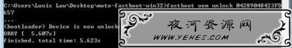 亲测ATRIX 4G MB860详细刷机教程二:解锁bootloader