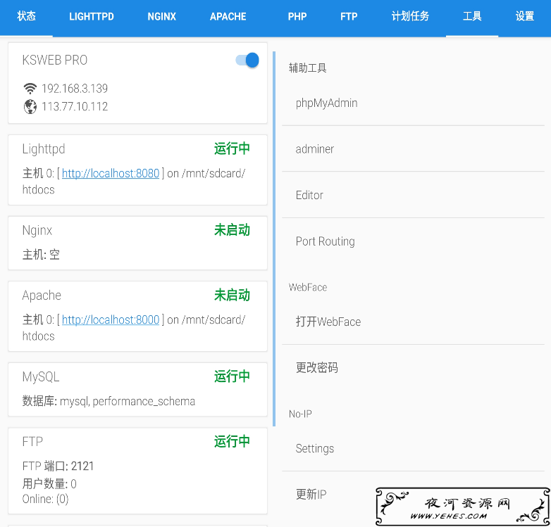 安卓KSWEB_v3.962 手机当网站服务器