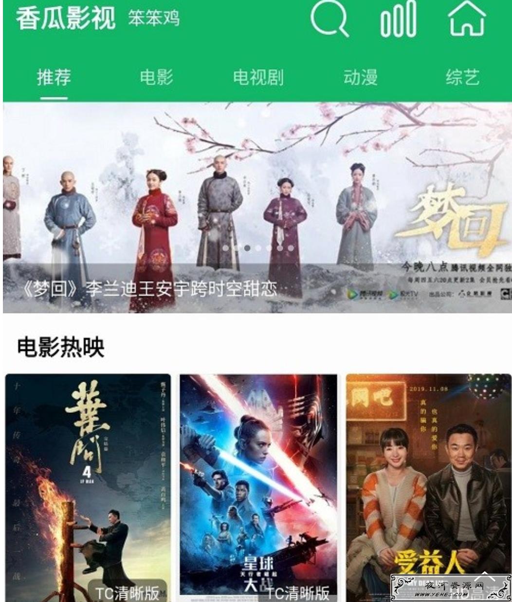 香瓜影视v1.5.0直装解版,畅看VIP付费热门电影