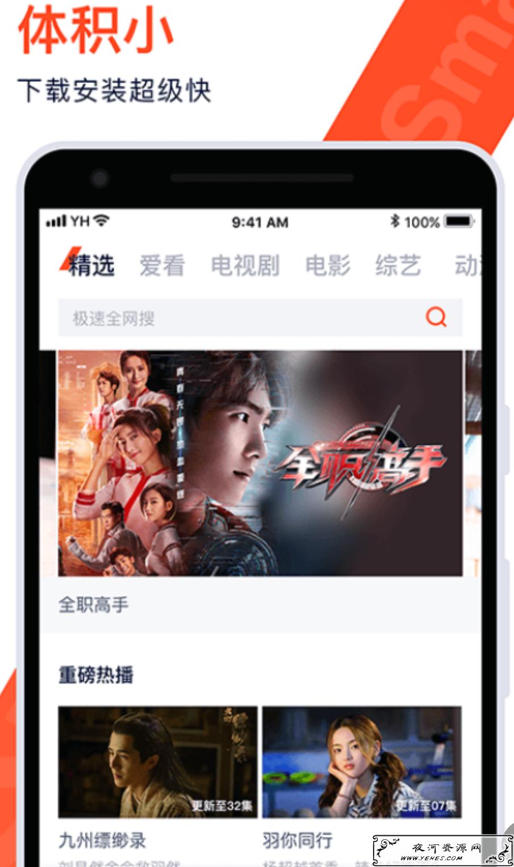 腾讯视频v2.1.1去推荐_破VIP缓存_极速版