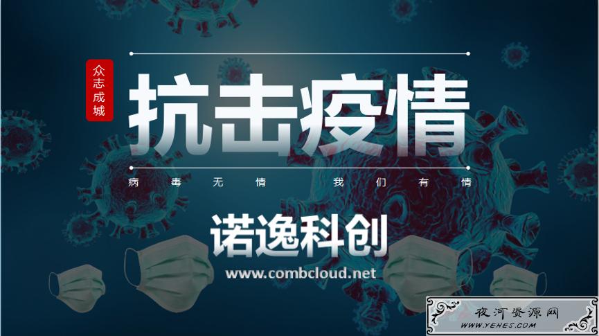 CombCloud抗击疫情助力中小企业个人用户上云活动