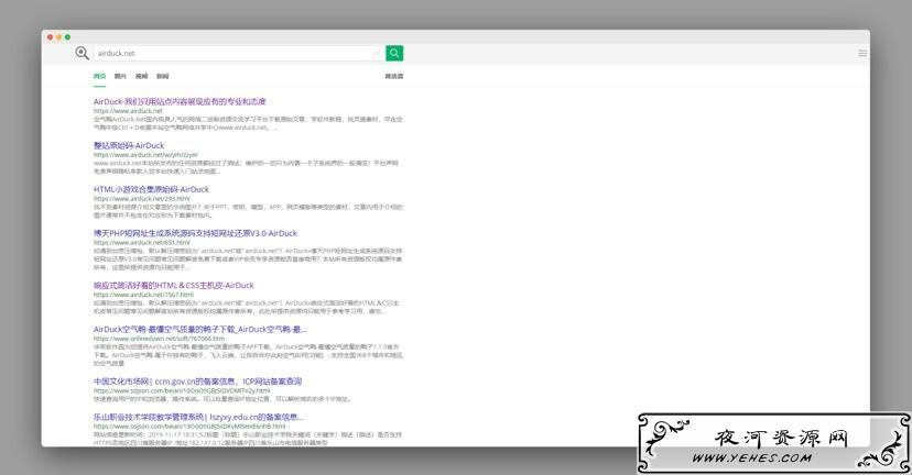 轻量级PHP搜索引擎平台源码