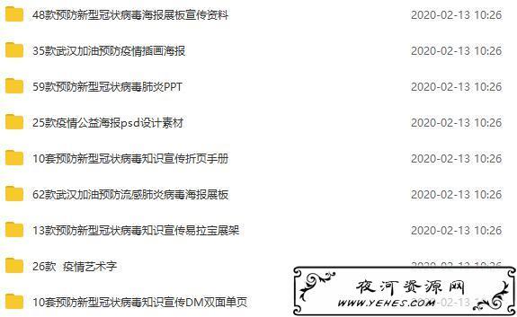肺炎疫情期间宣传打包psd卡通素材源文件