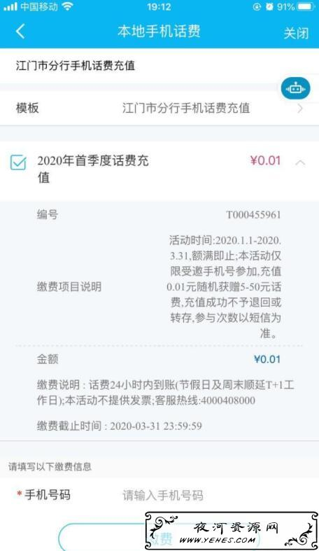 中国建设银行0.04元充值20元话费