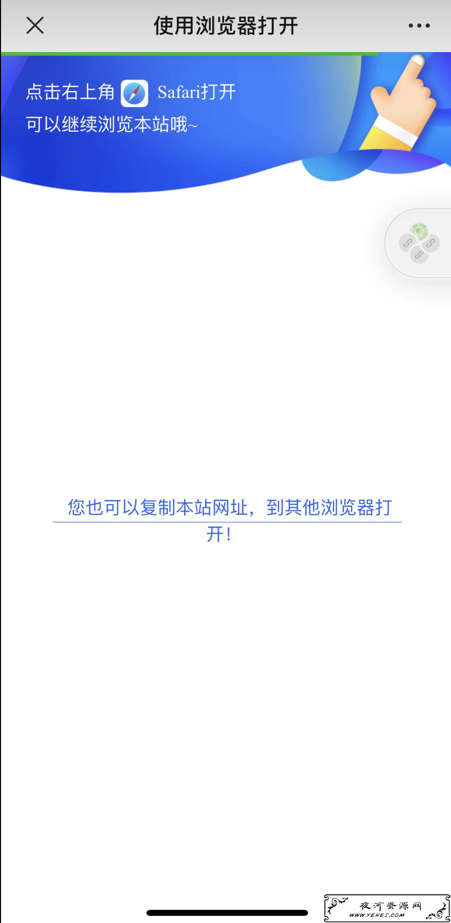 二开防红短网址PHP源码
