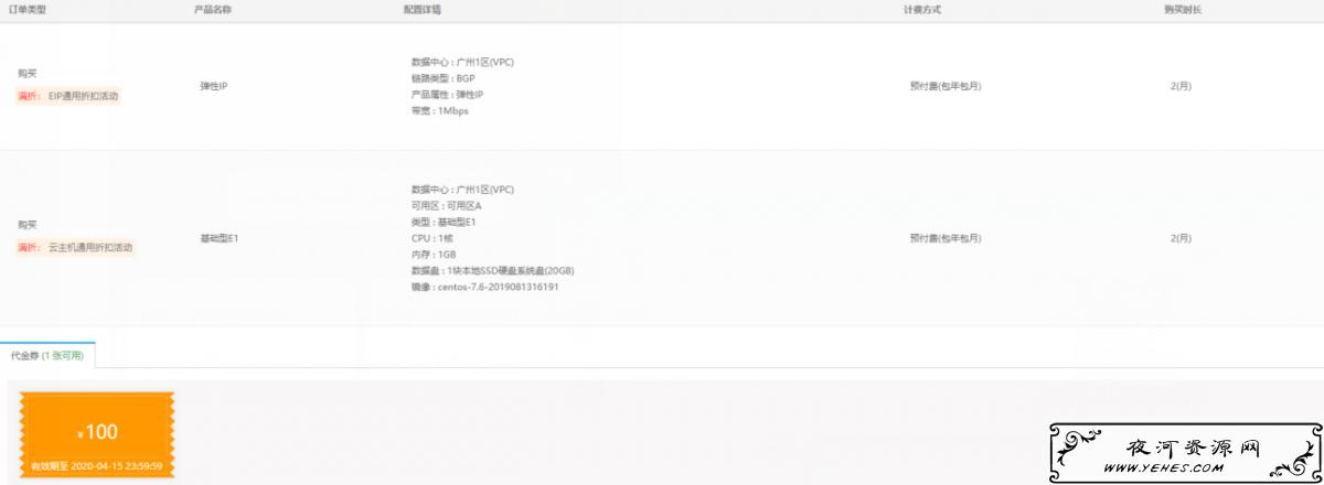 金山云新用户实名认证免费领取2月云服务器VPS