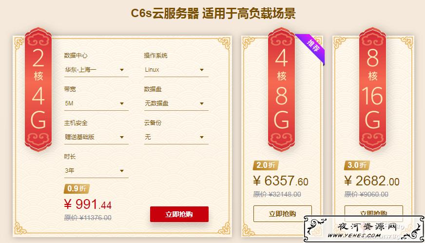 华为云开年采购季云产品限时0.6折2核4G5M757元/3年还送实物奖励,无需企业认证,新老用户均可参与