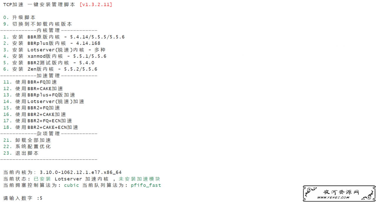 V2board+V2ray(ws+tls)部署教程