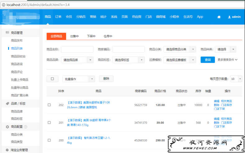 hishop移动云商城3.4全套网站源码