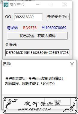 QQ安全中新令牌绑定/解绑/改密/转密保手机/计算6位动态码软件