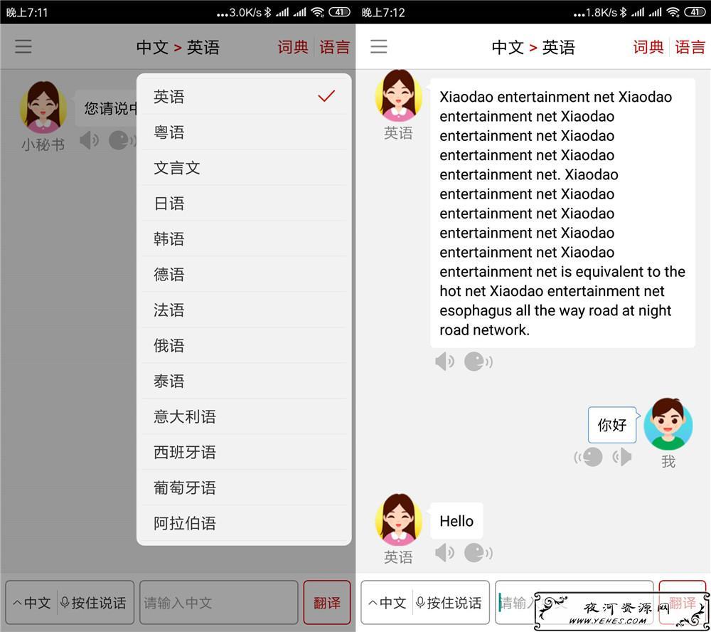 安卓同声翻译v5.1.5超级版在线传译十多个国家的语音