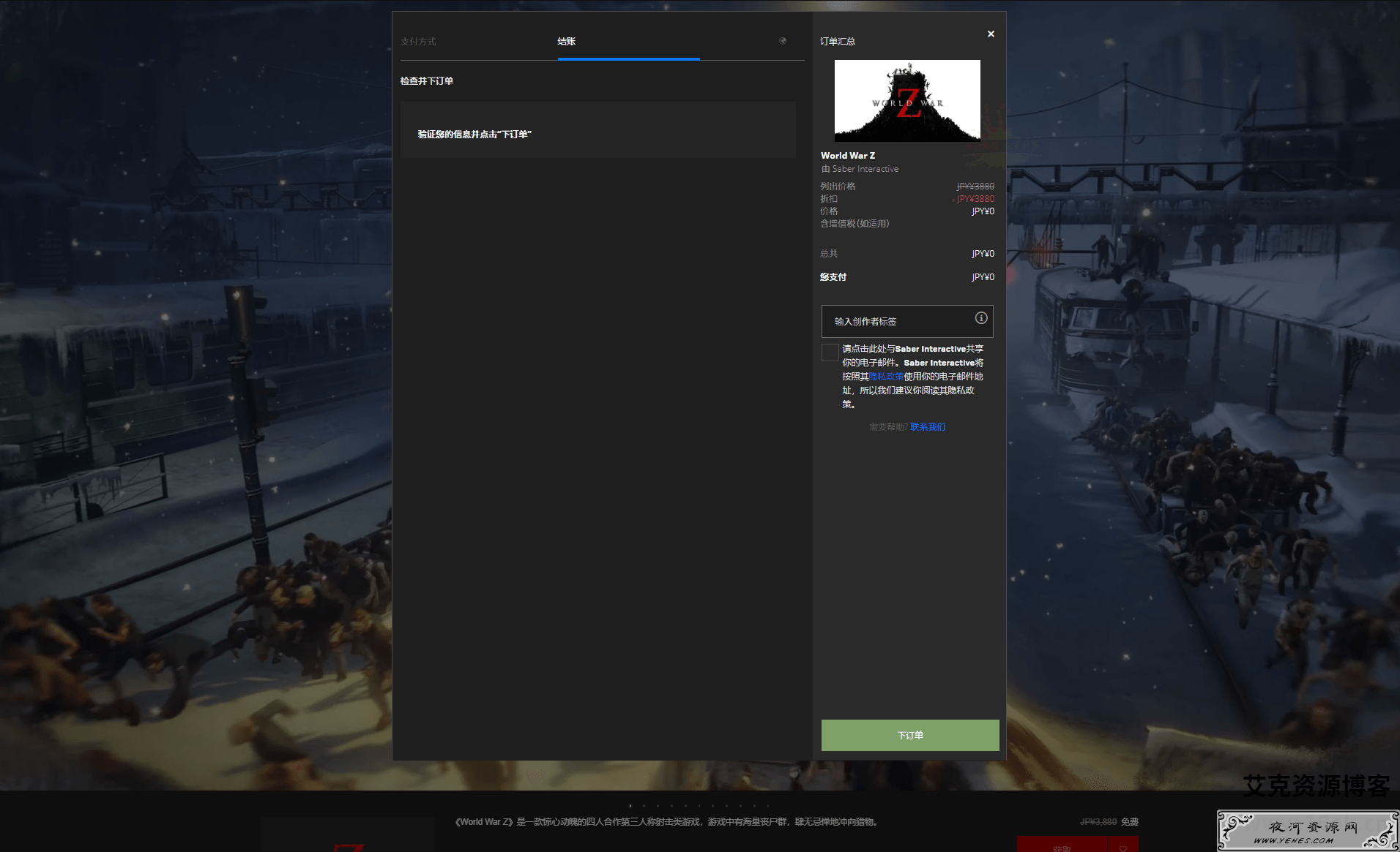 Epic三款免费游戏喜加一包含《僵尸世界大战》《虚构世界》《Tormentor X Punisher》