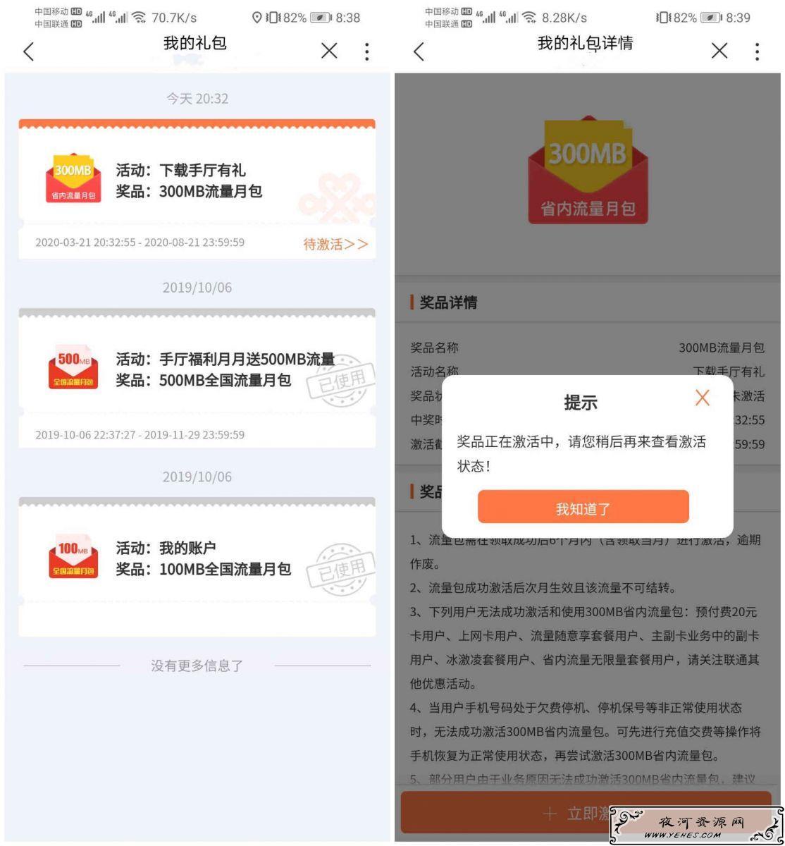 中国联通用户免费领取300MB流量 有效期长达6个月