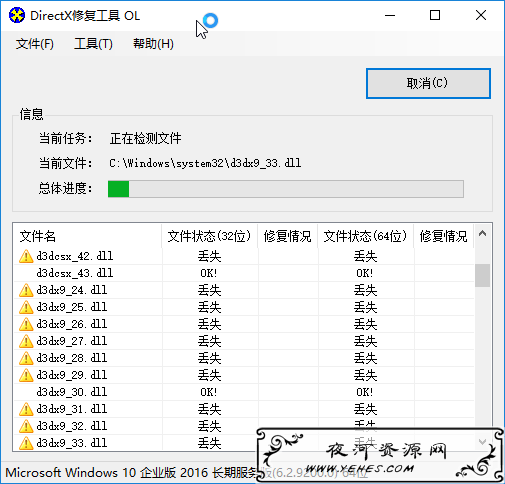 全能运行库(.dll 与 C++)修复工具 DirectX Repair v3.9.0 标准版及增强版