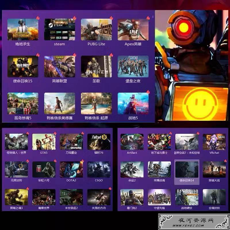 收费/免费网游加速器破解版/锁定版十一款合集加速steam外服游戏