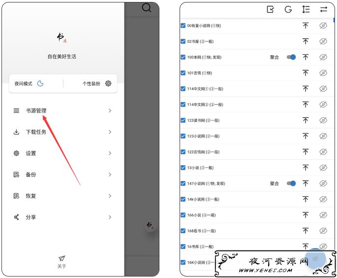 书迷V1.03.12 1000书源_纯净_无广告_聚合