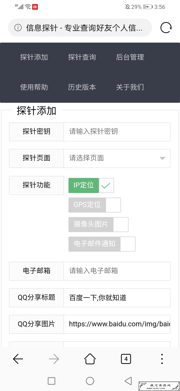 Ip探针_信息探针_社工查询个人信息源码