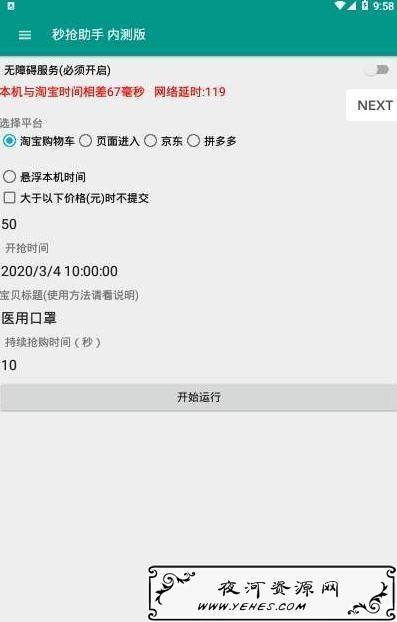 秒抢小助手 v4.1.1 Alpha3_支持淘_京东