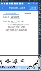 最近热卖的安卓QQ自动加好友脚本软件
