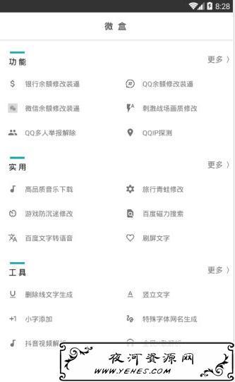 酷盒v3.0多功能盒_王者QQ和平精英等多功能