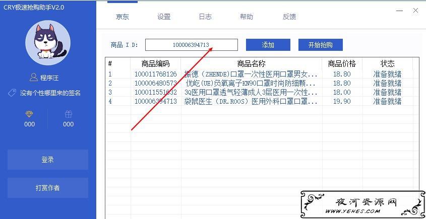 电脑端京东极速抢购助手V2.2版