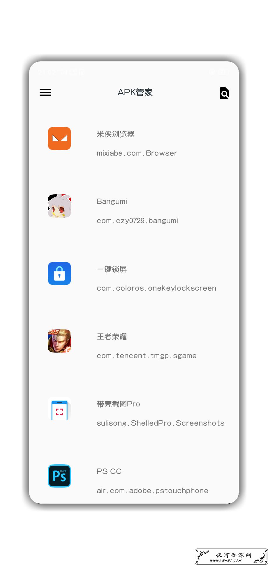 apk管家_提取手机安装包软件