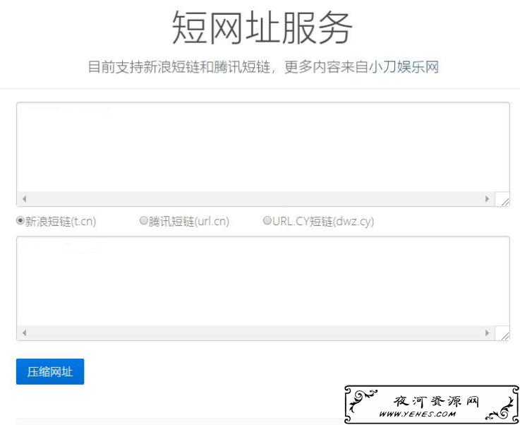新浪和腾讯在线短网址单页源码