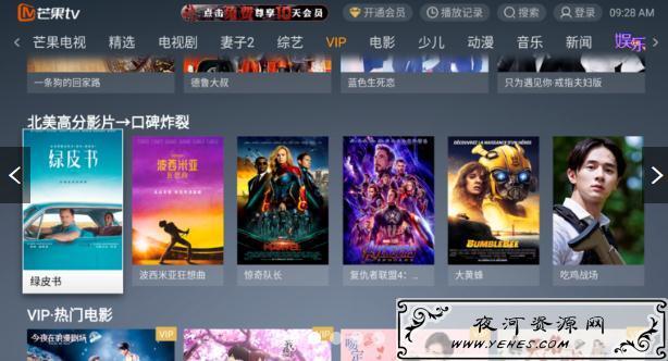 芒果TV v5.10.103去广告_去更新